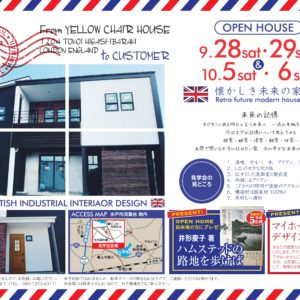 【OPEN HOUSE】9/28-29(土日)二週連続完成見学会・第一弾!