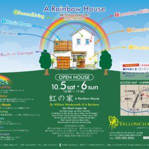 【OPEN HOUSE】10/5-6(土日)二週連続完成見学会・第二弾!