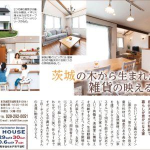 茨城の木から生まれた、雑貨の映える白い家