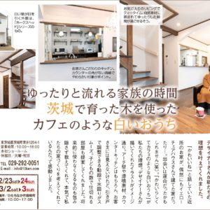 ゆったりと流れる家族の時間 茨城で育った木を使ったカフェのような白いおうち