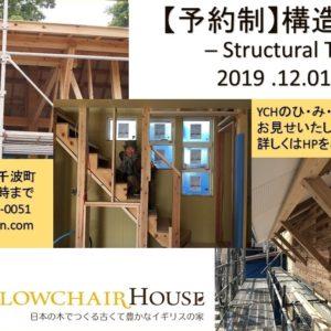 【予約制】構造見学会 開催予定12/1日(日)10時~17時