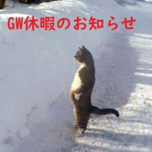 GW休暇のお知らせ